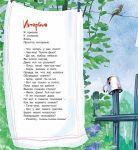 фото страниц Ответственный ребёнок. Стихи для детей #9