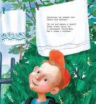 фото страниц Ответственный ребёнок. Стихи для детей #10