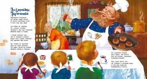 фото страниц Ответственный ребёнок. Стихи для детей #6