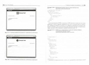 фото страниц Ruby on Rails для начинающих #2