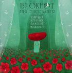 Книга Блокнот для рисования 'Цветочная поляна'
