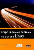 Книга Встраиваемые системы на основе Linux
