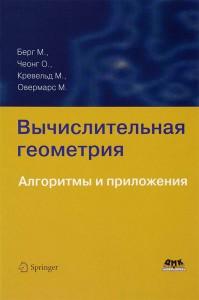 Книга Вычислительная геометрия. Алгоритмы и приложения. 3-е издание