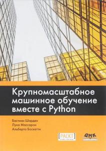 Книга Крупномасштабное машинное обучение вместе с Python