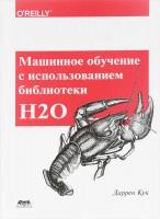 Книга Машинное обучение с использованием библиотеки Н2О