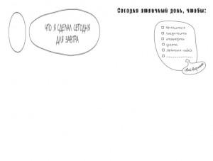 фото страниц Блокнот для целей и желаний #4