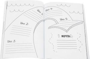 фото страниц Блокнот для целей и желаний #2