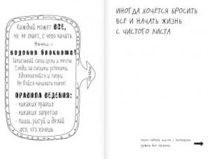 фото страниц Блокнот для целей и желаний #3