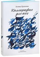 Книга Каллиграфия для всех