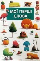 Книга Мої перші слова