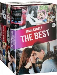 Книга Main Street: The Best (комплект из 4 книг)