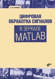 Книга Цифровая обработка сигналов в зеркале Matlab