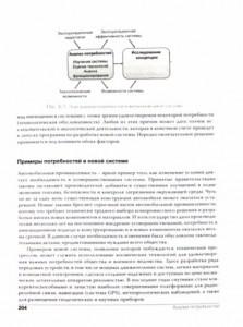 Системная инженерия. Принципы и практика (Александр