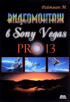 Книга Видеомонтаж в Sony Vegas PRO 13 (+DVD)