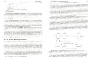 фото страниц Алгоритмы и структуры данных. Новая версия для Оберона #2