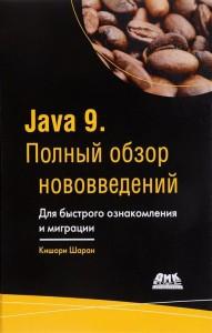 Книга Java 9. Полный обзор нововведений