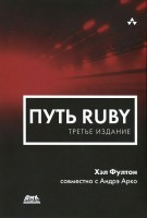 Книга Путь Ruby