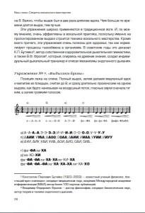 фото страниц Ваш голос. Секреты вокального мастерства #7