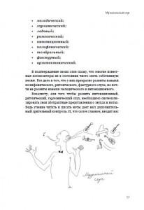 фото страниц Ваш голос. Секреты вокального мастерства #6