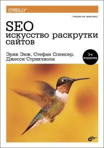 Книга SEO - искусство раскрутки сайтов