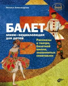 Книга Балет. Мини-энциклопедия для детей. Рассказы о театре, балетной школе, знаменитых спектаклях