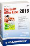 фото страниц Microsoft Office Excel 2016 #2
