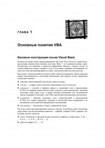 фото страниц Программирование на VBA в Excel 2016. Самоучитель #3