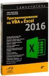 фото страниц Программирование на VBA в Excel 2016. Самоучитель #2
