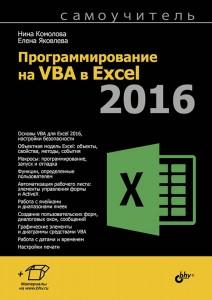 Книга Программирование на VBA в Excel 2016. Самоучитель