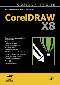 Книга Самоучитель CorelDraw X8