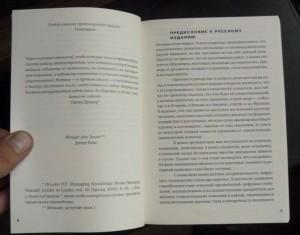 фото страниц Принцип кураторства. Роль выбора в эпоху переизбытка #2