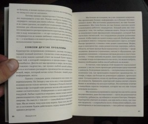 фото страниц Принцип кураторства. Роль выбора в эпоху переизбытка #5
