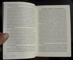 фото страниц Принцип кураторства. Роль выбора в эпоху переизбытка #4