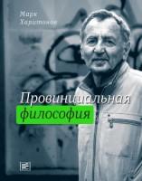 Книга Провинциальная философия