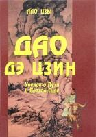 Книга Дао Дэ Цзин. Учение о Пути и Благой Силе с параллелями из Библии и Бхагавад Гиты