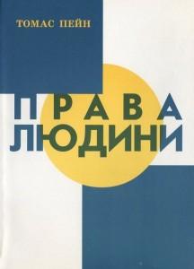 Книга Права людини