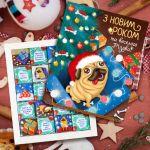 Подарок Шоколадный набор 'Новорічний Мопс'