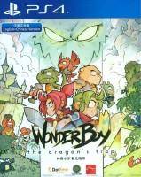 игра Wonder Boy. The Dragons Trap PS4