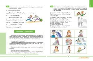 фото страниц Английский для младших школьников. Часть 2 (суперкомплект: учебник + рабочая тетрадь) #7