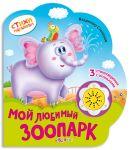 Книга Мой любимый зоопарк