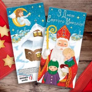 Подарок Шоколадная плитка 'З Днем Святого Миколая'