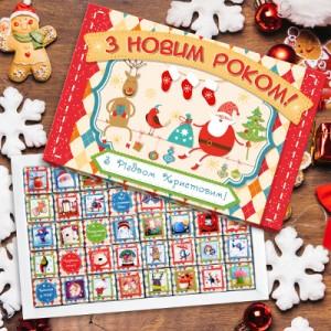 Подарок Шоколадный набор 'З Новим Роком' (большой, 200 г)