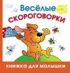 Книга Веселые скороговорки