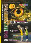 Книга Динозавры 4D. Энциклопедия в дополненной реальности
