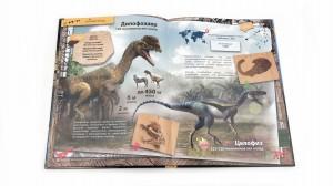 фото страниц Динозавры 4D. Энциклопедия в дополненной реальности #4