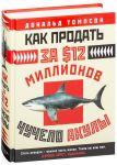Книга Как продать за $12 миллионов чучело акулы