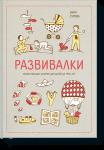 Книга Развивалки. Увлекательные занятия для детей до трёх лет
