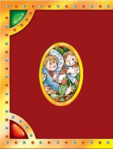фото страниц Пряничный домик и другие сказки #2