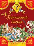 Книга Пряничный домик и другие сказки