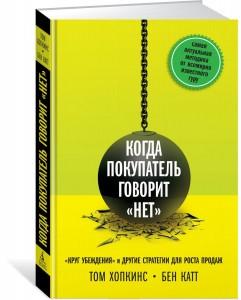 Книга Когда покупатель говорит нет. Круг убеждения и другие стратегии для роста прода